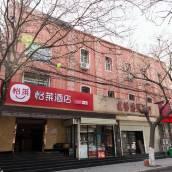 怡萊酒店(西安火車站店)(原紅都賓館)