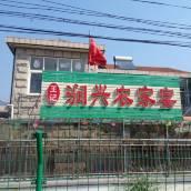 青島潤興觀景民宿(分店)
