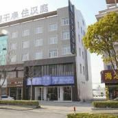 漢庭優佳酒店(啟東呂四港店)