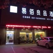 易佰良品酒店(上海浦東機場2店)
