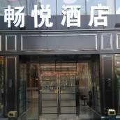 北京暢悅時尚酒店(原樂活酒店)