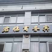 蘇州君臨商務賓館