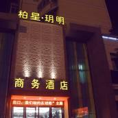 嵊州柏星玥明商務酒店