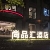 尚品彙酒店(成都火車東站四川師範大學地鐵站店)