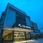 花居精選酒店(蘇州火車站地鐵站店)