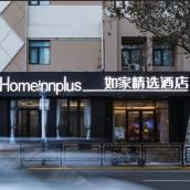 如家精選酒店(青島火車站棧橋店)