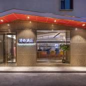 漫心北京天壇北門酒店