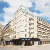 漢庭酒店(上海徐家彙中山西路店)