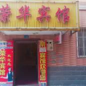 西安榮華賓館