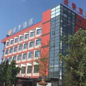 辰季酒店(北京亦莊店)(原嶸辰商務酒店)