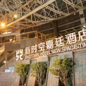 上海新時空嘉廷酒店