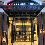 尖微空間藝術酒店(蘇州拙政園店)