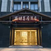 西姆善居精品酒店(成都寬窄巷子店)