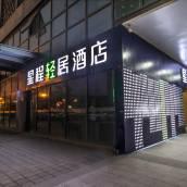 星程輕居酒店(蘇州火車站北廣場店)