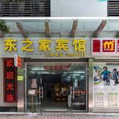 廣州東之家賓館