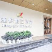 湘悅假日酒店(成都營門口店)