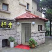 青島旅行者客棧