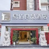 易佰良品酒店(上海大學店)