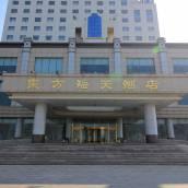 煙台東方海天酒店