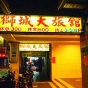 台北獅城旅館