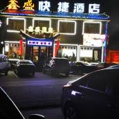 五台山鑫盛快捷酒店