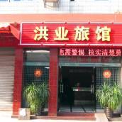 佛山洪業旅館