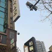 和頤酒店(上海南京西路領事館店)