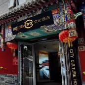 北京映向城市文化酒店