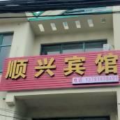 青島順興賓館