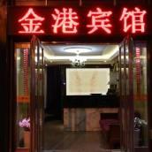 衢州金港賓館