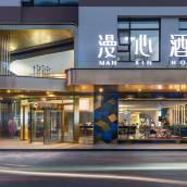 漫心蘇州觀前街酒店