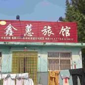平度鑫蕙旅館
