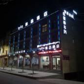 八宿1980精品酒店