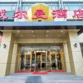 北京威爾曼酒店