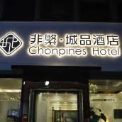 非繁城品酒店(郴州文化路店)(原東方摩泰酒店)