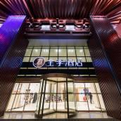 全季酒店(西安大雁塔店)