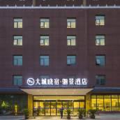 西安大城曉宿·驪景酒店