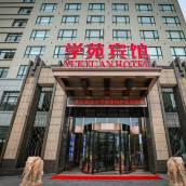 上海學苑賓館