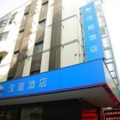 漢庭酒店(西安鐘鼓樓回民街店)