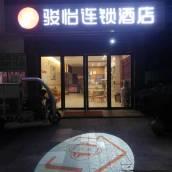 駿怡連鎖酒店(蘇州山塘街留園店)