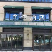 全季酒店(上海九亭臨港科技城店)