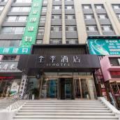 全季酒店(大連星海公園店)