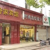 上海舒家賓館