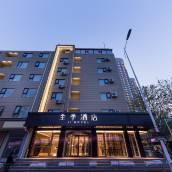 全季酒店(青島山東路萬達廣場店)