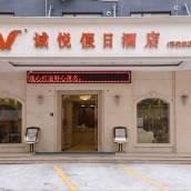 誠悅假日酒店(茂名高鐵站店)