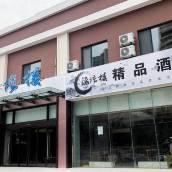 青島涵語樓精品酒店