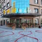 黑山翠林津精品酒店