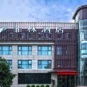 菲林酒店(西安紡織城地鐵站店)