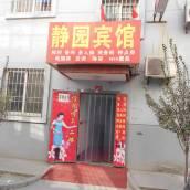 靜園賓館(西安袁旗寨店)