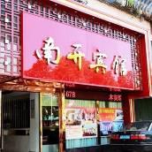 宜興南開賓館